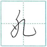 草書にチャレンジ 氷[hyou] Kanji cursive script