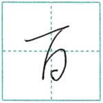 草書にチャレンジ 百[hyaku] Kanji cursive script