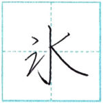 少し崩してみよう 行書 氷[hyou] Kanji semi-cursive