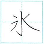 漢字を書こう 楷書 氷[hyou] Kanji regular script
