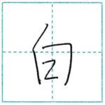 少し崩してみよう 行書 白[haku] Kanji semi-cursive