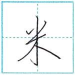 少し崩してみよう 行書 米[bei] Kanji semi-cursive