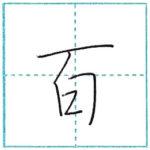 少し崩してみよう 行書 百[hyaku] Kanji semi-cursive