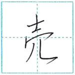 少し崩してみよう 行書 売[bai] Kanji semi-cursive