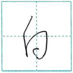 草書にチャレンジ 白[haku] Kanji cursive script