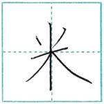 漢字を書こう 楷書 米[bei] Kanji regular script