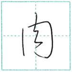 草書にチャレンジ 肉[niku] Kanji cursive script