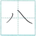 漢字を書こう 楷書 八[hachi] Kanji regular script