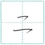 草書にチャレンジ 二[ni] Kanji cursive script
