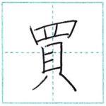 漢字を書こう 楷書 買[bai] Kanji regular script