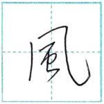 少し崩してみよう 行書 風[fuu] Kanji semi-cursive 2/2