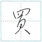 草書にチャレンジ 買[bai] Kanji cursive script