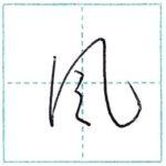 草書にチャレンジ 風[fuu] Kanji cursive script