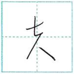 草書にチャレンジ 夫[fu] Kanji cursive script