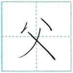 少し崩してみよう 行書 父[fu] Kanji semi-cursive
