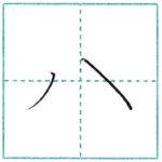 少し崩してみよう 行書 八[hachi] Kanji semi-cursive