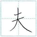 漢字を書こう 楷書 夫[fu] Kanji regular script