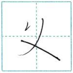 草書にチャレンジ 父[fu] Kanji cursive script