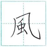 漢字を書こう 楷書 風[fuu] Kanji regular script