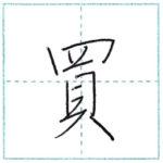 少し崩してみよう 行書 買[bai] Kanji semi-cursive