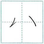 草書にチャレンジ 八[hachi] Kanji cursive script
