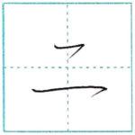 少し崩してみよう 行書 二[ni] Kanji semi-cursive