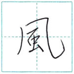 少し崩してみよう 行書 風[fuu] Kanji semi-cursive 1/2
