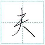 少し崩してみよう 行書 夫[fu] Kanji semi-cursive