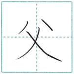 漢字を書こう 楷書 父[fu] Kanji regular script