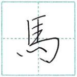 少し崩してみよう 行書 馬[ba] Kanji semi-cursive