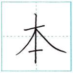 漢字を書こう 楷書 本[hon] Kanji regular script