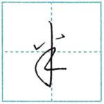 草書にチャレンジ 半[han] Kanji cursive script