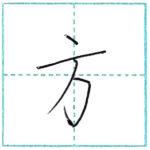 漢字を書こう 楷書 方[hou] Kanji regular script