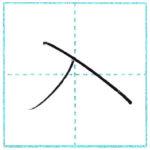 少し崩してみよう 行書 入[nyuu] Kanji semi-cursive