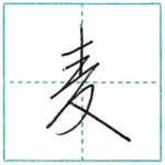 少し崩してみよう 行書 麦[baku] Kanji semi-cursive