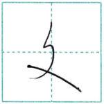 草書にチャレンジ 文[bun] Kanji cursive script