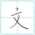少し崩してみよう 行書 文[bun] Kanji semi-cursive 1/2