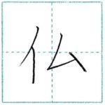 漢字を書こう 楷書 仏[butsu] Kanji regular script
