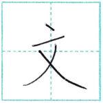 漢字を書こう 楷書 文[bun] Kanji regular script