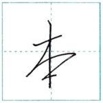 少し崩してみよう 行書 本[hon] Kanji semi-cursive 1/2