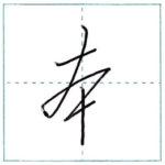 少し崩してみよう 行書 本[hon] Kanji semi-cursive 2/2