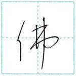 草書にチャレンジ 仏(佛)[butsu] Kanji cursive script