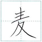 漢字を書こう 楷書 麦[baku] Kanji regular script