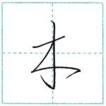 草書にチャレンジ 木[boku] Kanji cursive script