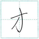 草書にチャレンジ 方[hou] Kanji cursive script