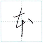 草書にチャレンジ 本[hon] Kanji cursive script