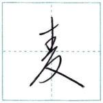 草書にチャレンジ 麦[baku] Kanji cursive script