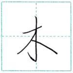 少し崩してみよう 行書 木[boku] Kanji semi-cursive