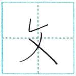 少し崩してみよう 行書 文[bun] Kanji semi-cursive 2/2