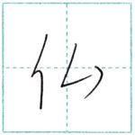 少し崩してみよう 行書 仏[butsu] Kanji semi-cursive